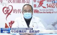 """""""血浆治疗""""真的能救命吗?有风险吗?金银潭医院院长张定宇回应"""