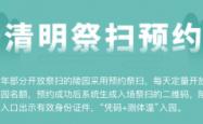 """清明扫墓别空跑!福州六家陵园采取预约限流,力倡""""云祭扫"""""""