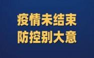 49!上海新增境外输入18例,民航部门已启动熔断机制