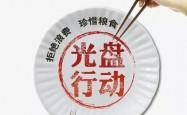 """""""半份菜""""""""小碗菜""""成流行,福州掀起餐饮新时尚"""