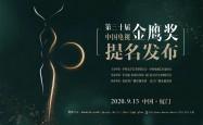 直播预告丨第三十届中国电视金鹰奖提名今晚发布