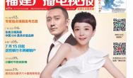 福建广播电视报2017年第27期今日新鲜出炉