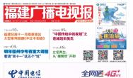福建广播电视报2017年第45期于11月2日新鲜出炉!