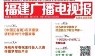 福建广播电视报2017年第48期于11月23日新鲜出炉!