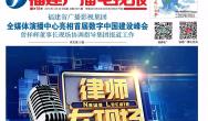 福建广播电视报2018年第18期于4月26日新鲜出炉!