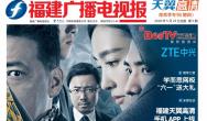 福建广播电视报2018第22期将于5月23日出炉!