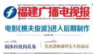 福建广播电视报2018年第22期新鲜出炉!