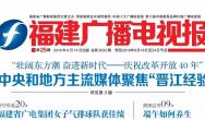 福建广播电视报2018年第25期新鲜出炉!