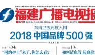 福建广播电视报2018年第27期新鲜出炉!