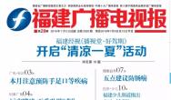 福建广播电视报2018年第28期新鲜出炉!