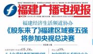 福建广播电视报2018年第33期新鲜出炉!