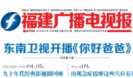 福建广播电视报2018年第34期新鲜出炉!