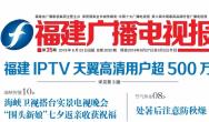 福建广播电视报2018年第35期新鲜出炉