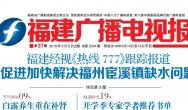 福建广播电视报2018年第37期新鲜出炉!
