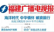 福建广播电视报2018年第38期新鲜出炉!