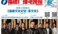福建广播电视报2018年第42期新鲜出炉!