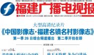 福建广播电视报2018年第44期新鲜出炉!