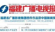 福建广播电视报2018年第46期新鲜出炉!