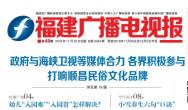 福建广播电视报2018年第48期新鲜出炉!