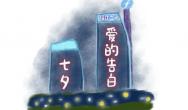 """@七夕,看告白霸""""屏""""甜心!福建广电5000㎡大屏,够劲!"""