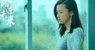 戛纳补选片单公布 华语电影《路过未来》入选
