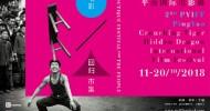 第二届平遥国际电影展公布片单