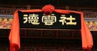 德云社怒怼信息泄露 300元买600多明星证件号