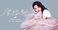 黄英全新单曲《漂流瓶》上线 以年华作笔亲自填词
