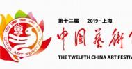第十二届中国艺术节今晚开幕,点亮艺术之光