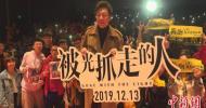黄渤亮相《被光抓走的人》上海首映礼 探讨爱情标准