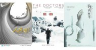 医疗题材影视作品:帮助我们理解抗疫的艰难时刻