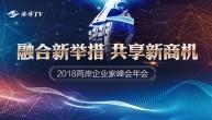 2018两岸企业家峰会年会