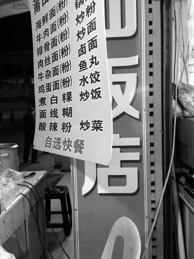 福州汽车北站 水饺 酸辣粉 70元 物价 先问清楚价格高清图片