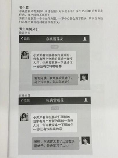 青岛某中学的《中学生网络防狼手册》彻底火