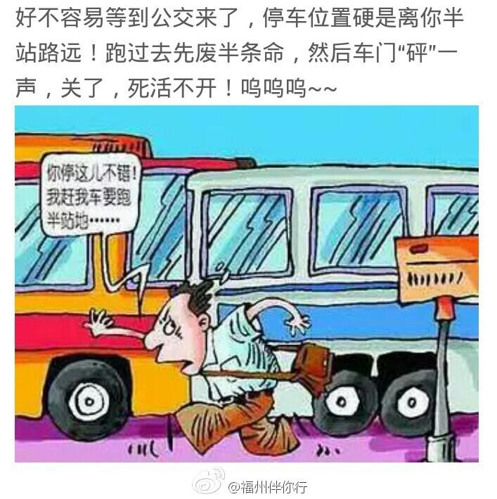 乘坐公交车的一些注意事项
