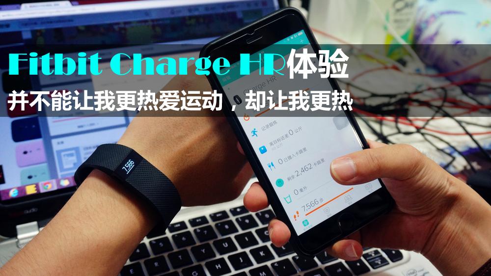 夏天戴Fitbit Charge HR是什么体验?_数码_福建