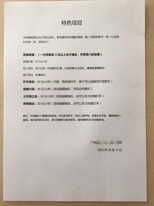 广州网吧推出美女陪玩服务 价格表流出 社会