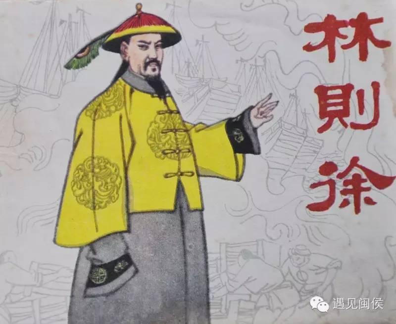 近代中国睁眼看世界第一人--林则徐_闽风闽韵