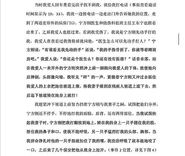 """在《积水潭医院""""烧伤超人阿宝""""医生打人事件真相》中"""