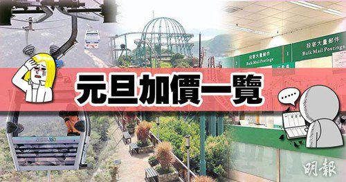 元旦起香港多个旅游景点宣布加价(图)