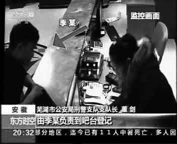 2015年12月31日晚,芜湖职业技术学院的一名女大学生被两名男同学带进学校对面的宾馆,1月1日凌晨坠楼身亡。警方经调查认为系意外事件,此结论引发社会广泛关注,不乏质疑声。芜湖警方针对质疑,做出了相应解释。