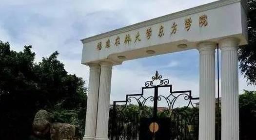 福建农林大学东方学院-福建增加两所本科 看看你家乡有哪些本科院校图片