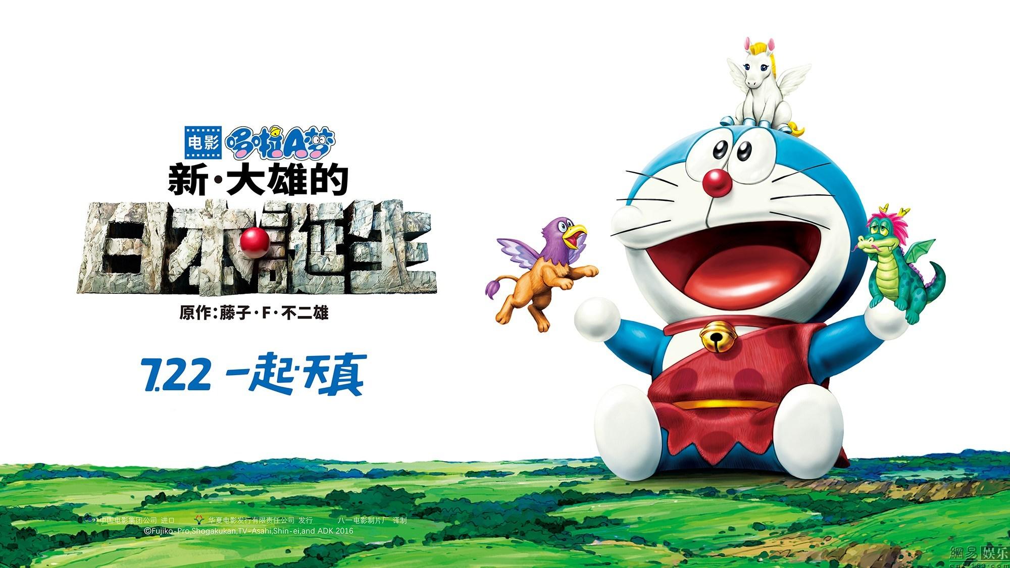 哆啦A梦 今日上映 神兽萌宠造视觉盛宴图片