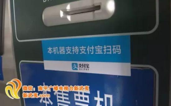 南平这11个火车站有了新功能 手机扫码就能购票