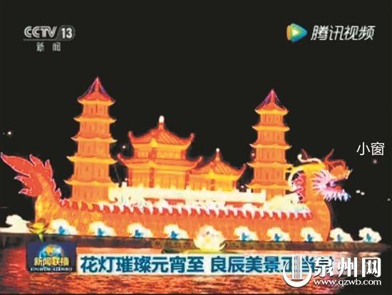 《新闻联播》播出的泉州元宵灯会的美丽画面(视频截图)