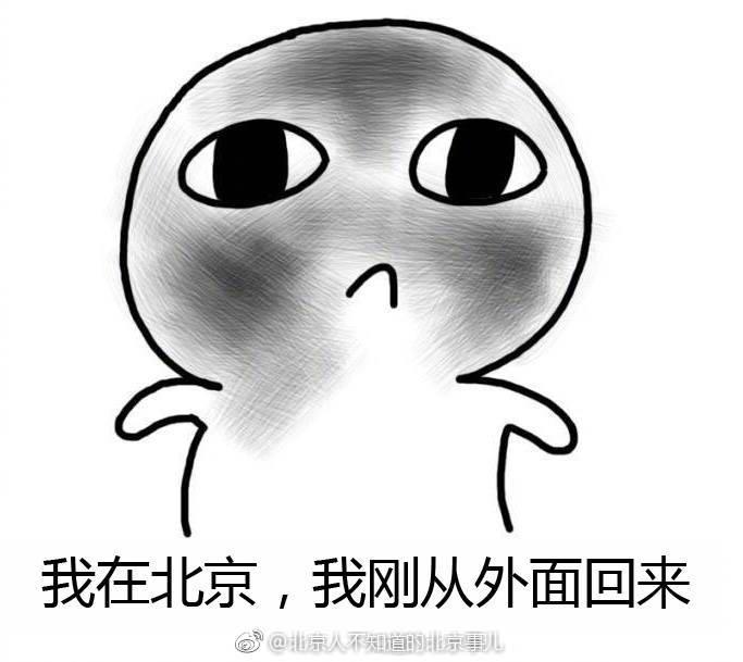 """【据说】""""京""""字号的朋友,都得""""重量级别""""才能出门!-激流网"""