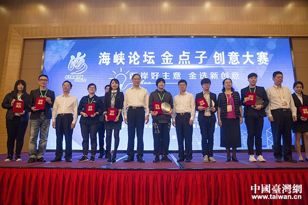 张志军来到海峡论坛金点子创意大赛颁奖典礼现场