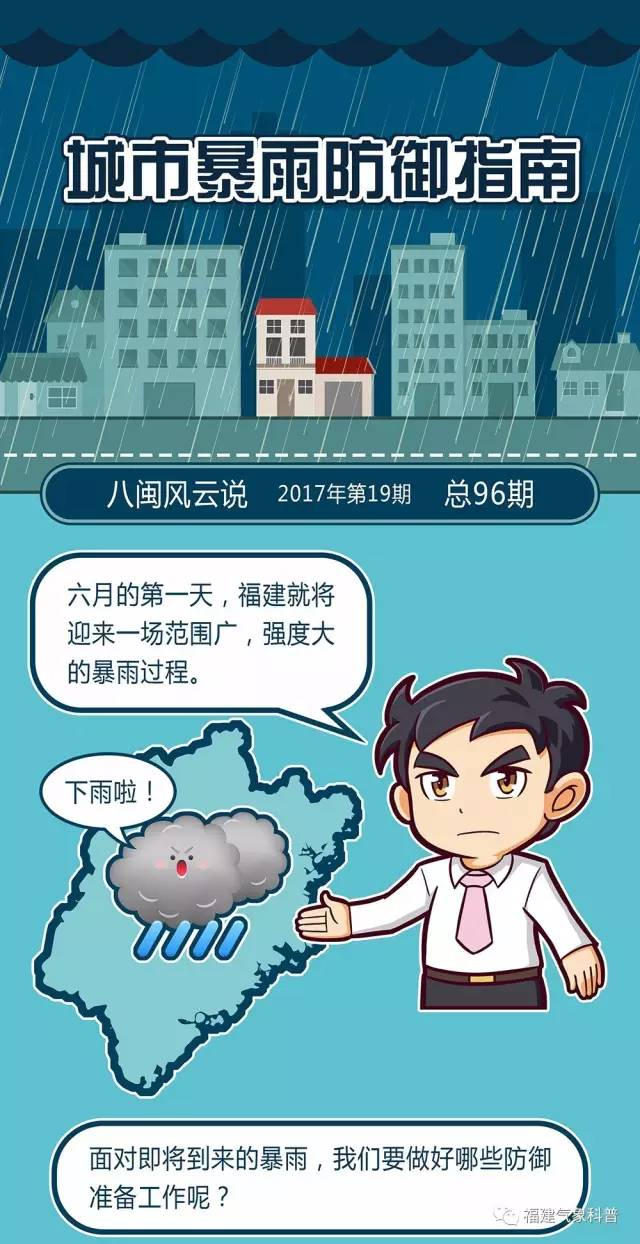 厦门多个航班取消!福建发布最高级别暴雨预警
