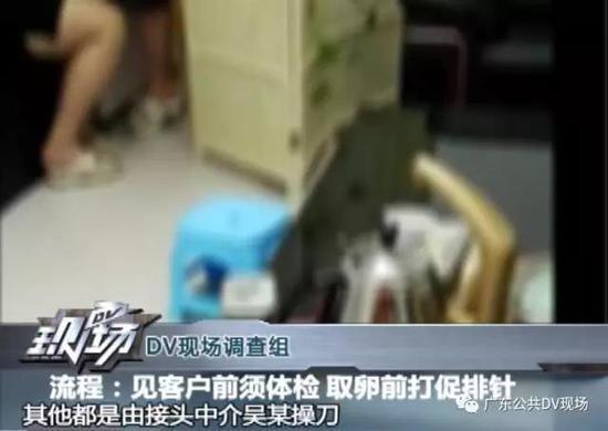 广州卖卵黑市:少女卖卵一次赚1.5万 有人险丢命
