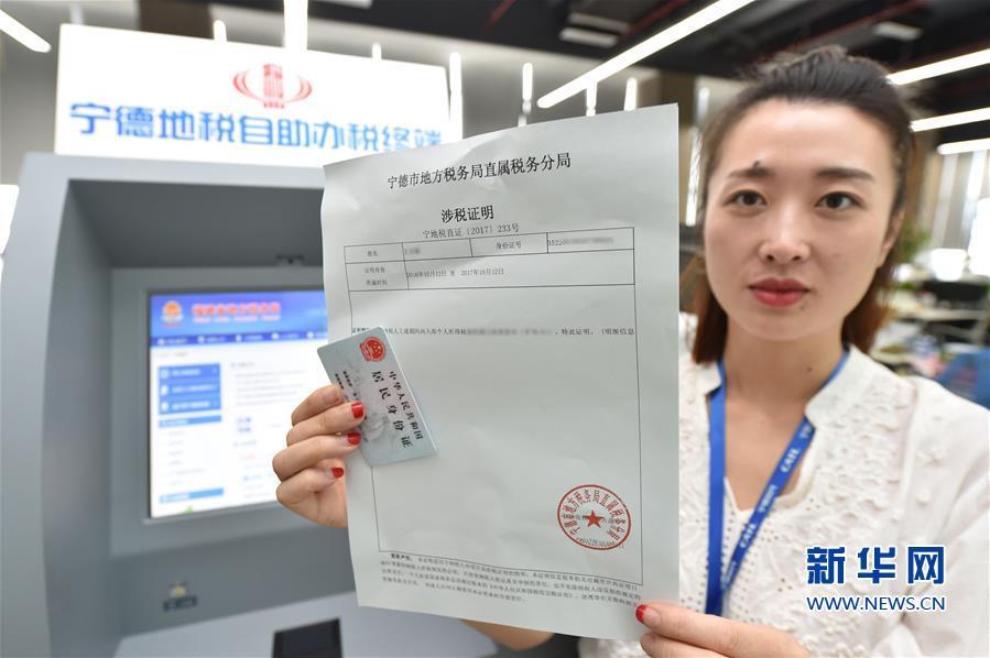 (经济)(2)福建:自助办税终端进企业